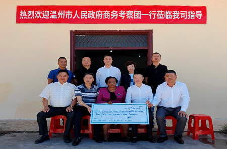 Wenzhou business delegation to visit Goodwill(Tanzania)Ceramics Co., Ltd. and Goodwill (Uganda) Ceramic Co., Ltd.,